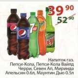 Напиток газ. Пепси-кола /Пепси-кола Вайлд Черри / Севен Ап / Миринда апельсин 0,6 л / Маунтин Дью 0,5 л