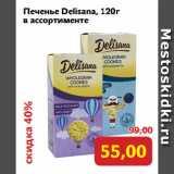 Печенье Delisan