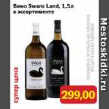 Вино Swans Land