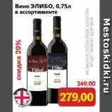 Вино ЭЛИБО, в ассортименте