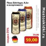 Пиво Zahringer, в ассортименте