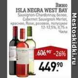 Скидка: Вино ISLA NEGRA WEST BAY Sauvignon-Chardonnay, белое, Cabernet Sauvignon Merlot, красное, Rose, розовое, полусухое 12-12,5% Чили