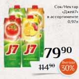 Скидка: Сок/Нектар «Джей7» в ассортименте 0,97л