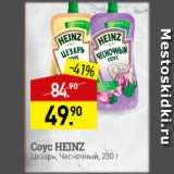 Скидка: Соус Heinz