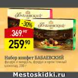 Мираторг Акции - Набор конфет Бабаевский