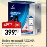 Мираторг Акции - Набор мужской Rexona