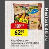 Мираторг Акции - Картофель по-деревенски Vитамин