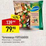 Мираторг Акции - Чечевица Vитамин