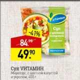 Мираторг Акции - Суп Vитамин