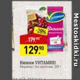 Мираторг Акции - Вишня Vитамин