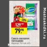 Мираторг Акции - Смесь овощная Vитамин