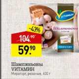 Скидка: Шампиньоны Vитамин