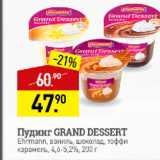Магазин:Мираторг,Скидка:Пудинг Grand Dessert