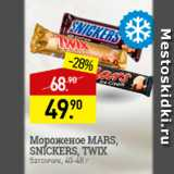 Магазин:Мираторг,Скидка:Мороженое Марс, Сникерс, Твикс