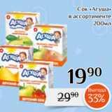 Магазин:Магнолия,Скидка:Сок «Агуша» в ассортименте 200мл