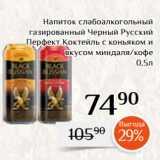 Скидка: Напиток слабоалкогольный газированный Черный Русский Перфект Коктейль с коньяком и вкусом миндаля/кофе 0,5л
