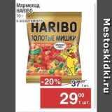 Магазин:Метро,Скидка:Мармелад HARIBO
