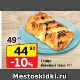 Магазин:Да!,Скидка:Слойка Кленовый пекан
