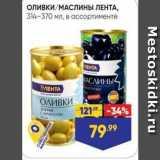 Скидка: Оливки/МАСЛИНЫ ЛЕНТА
