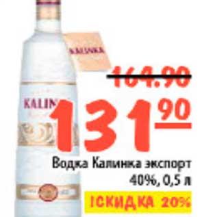 Водка Калинка Почтой