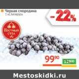 Наш гипермаркет Акции - Черная смородина Беларусь