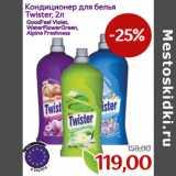 Кондиционер для белья Twister,, Объем: 2 л