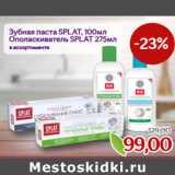 Зубная паста SPLAT, 100мл Ополаскиватель SPLAT 275мл