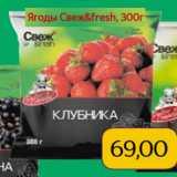 Ягоды Свеж&fresh, Вес: 300 г
