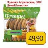 Печенье Овсяное, 400г  Цена&Качество, Вес: 400 г