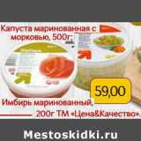 Имбирь маринованный, 200г ТМ «Цена&Качество».Капуста маринованная с морковью