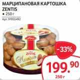 МАРЦИПАНОВАЯ КАРТОШКА ZENTIS, Вес: 250 г