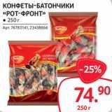 КОНФЕТЫ-БАТОНЧИКИ «РОТ-ФРОНТ», Вес: 250 г