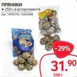 ПРЯНИКИ , Вес: 250 г