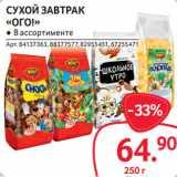 СУХОЙ ЗАВТРАК «ОГО!», Вес: 250 г