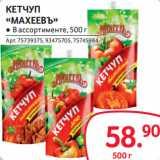КЕТЧУП «МАХЕЕВЪ», Вес: 500 г