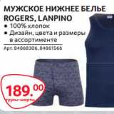 МУЖСКОЕ НИЖНЕЕ БЕЛЬЕ ROGERS, LANPINO