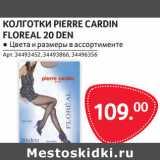 КОЛГОТКИ PIERRE CARDIN FLOREAL 20 DEN