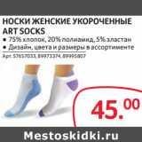 НОСКИ ЖЕНСКИЕ УКОРОЧЕННЫЕ ART SOCKS
