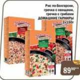 Скидка: Рис по-Болгарски, гречка с овощами, гречка с грибами ДОМАШНИЕ ГАРНИРЫ