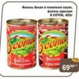 фасоль белая в томатном соусе, фасоль красная 6 соток, Вес: 425 г