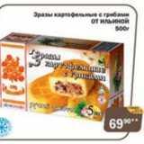 Зразы картофельные с грибами От Ильиной, Вес: 500 г