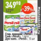 "Стир. порошок ""Persil"" 3 кг / Гель ""Persil"" 1,46 л / Дуо-капс ""Persil"" 15 шт"