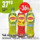 """Чай холодный """"Lipton"""" , Объем: 0.5 л"""