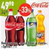 "Напиток газ. ""Coca-Cola"" /""Fanta"" /""Sprite"" , Объем: 1 л"
