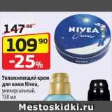 Магазин:Да!,Скидка:Крем для кожи Нивея