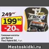 Магазин:Да!,Скидка:Сменные кассеты для бритья Флексх3