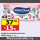 Магазин:Да!,Скидка:Салфетки влажные детские Вайт Клауд