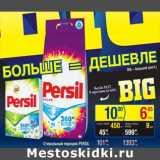 Магазин:Метро,Скидка:Стиральный порошок Persil