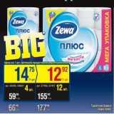 Магазин:Метро,Скидка:туалетная бумага Zewa Плюс