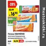 Скидка: Печенье ЮБИЛЕЙНОЕ молочное/традиционное витаминизированное, 112 г